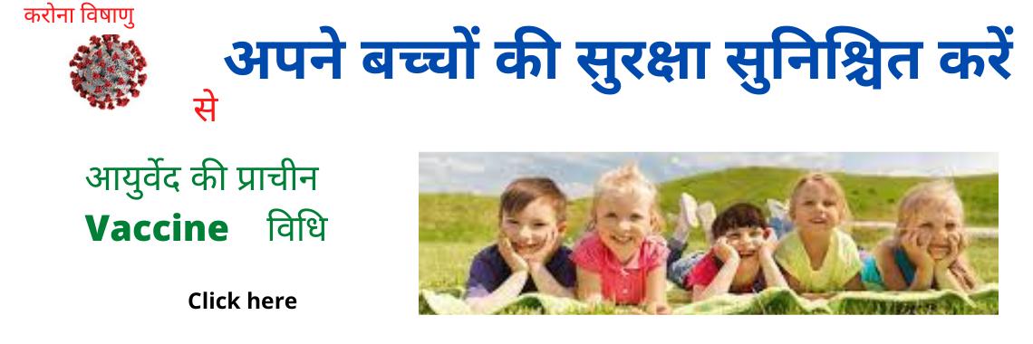 Ayurvedic-immunity-childern